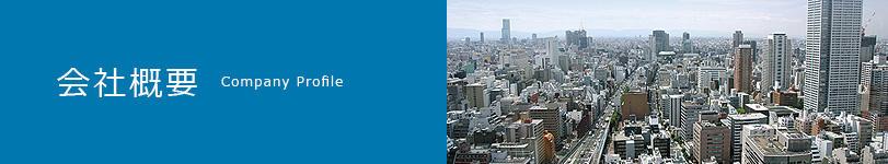 石田商会のコンセプト